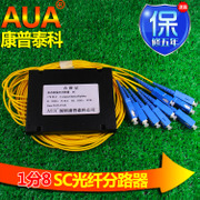 Genuine AUA-splitter optical Splitter 1 8 SC Fang Kouguang taps pigtail type optical splitter