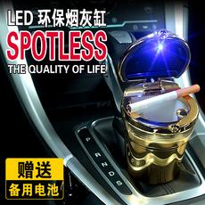 汽车用品车载烟灰缸金属带LED灯创意带盖车内烟灰缸内饰通用摆件