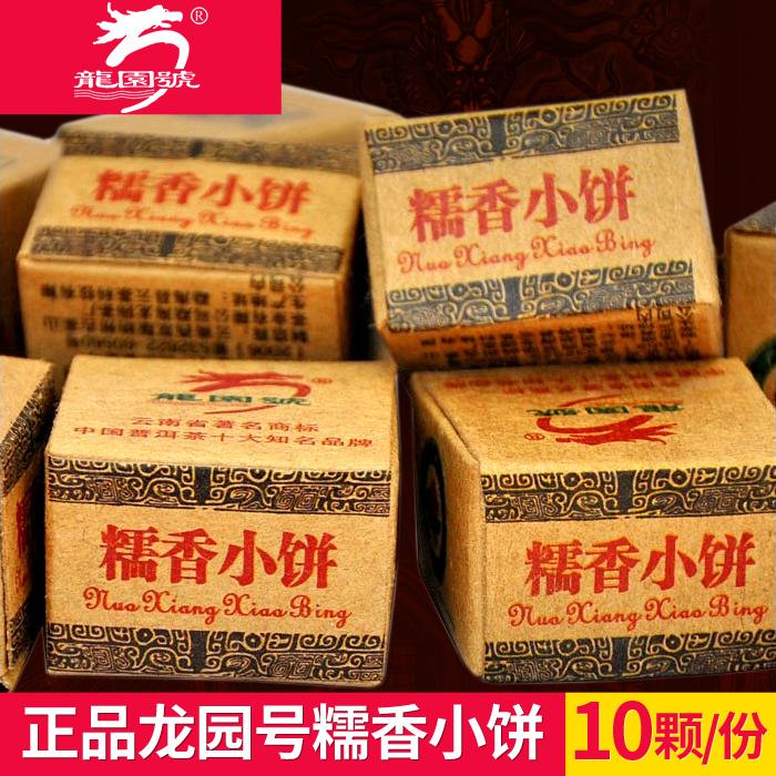 龙园号 糯香小饼 普洱茶熟茶 10粒/份 糯米香普洱小沱茶 糯米香茶