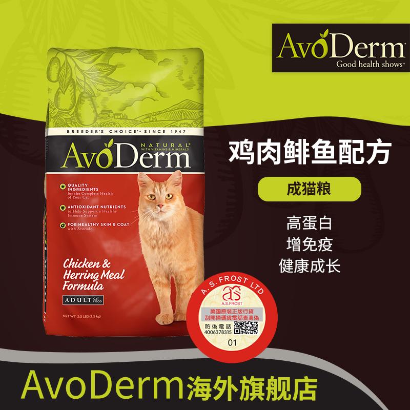 【香港直邮】AvoDerm牛油果天然猫粮 成猫鸡肉鲱鱼 11磅/4.99kg