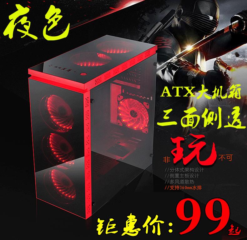 包邮 夜色 USB3.0 台式机电脑机箱游戏水冷ATX大板玻璃机箱背线