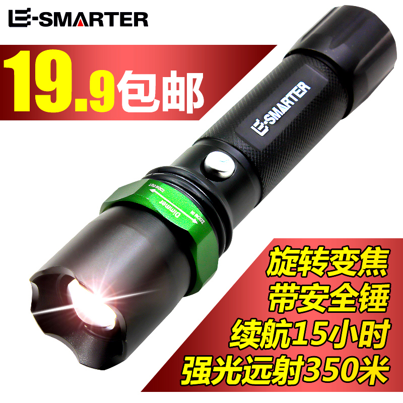 E-SMARTER手电质量好,光线强