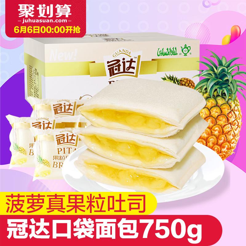 【冠达】菠萝夹心口袋面包整箱750g