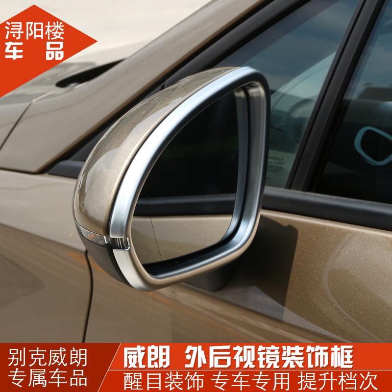 专用于 别克威朗后视镜框装饰亮条 倒车镜装饰贴外饰改装配件用品