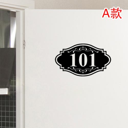 门牌号墙贴纸 个性定制公司餐厅饭店包间宾馆房门贴 数字可更改