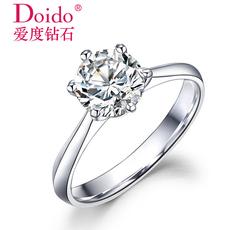 爱度钻石Doido克拉钻戒白18K金钻石女戒求婚结婚戒指六爪承诺