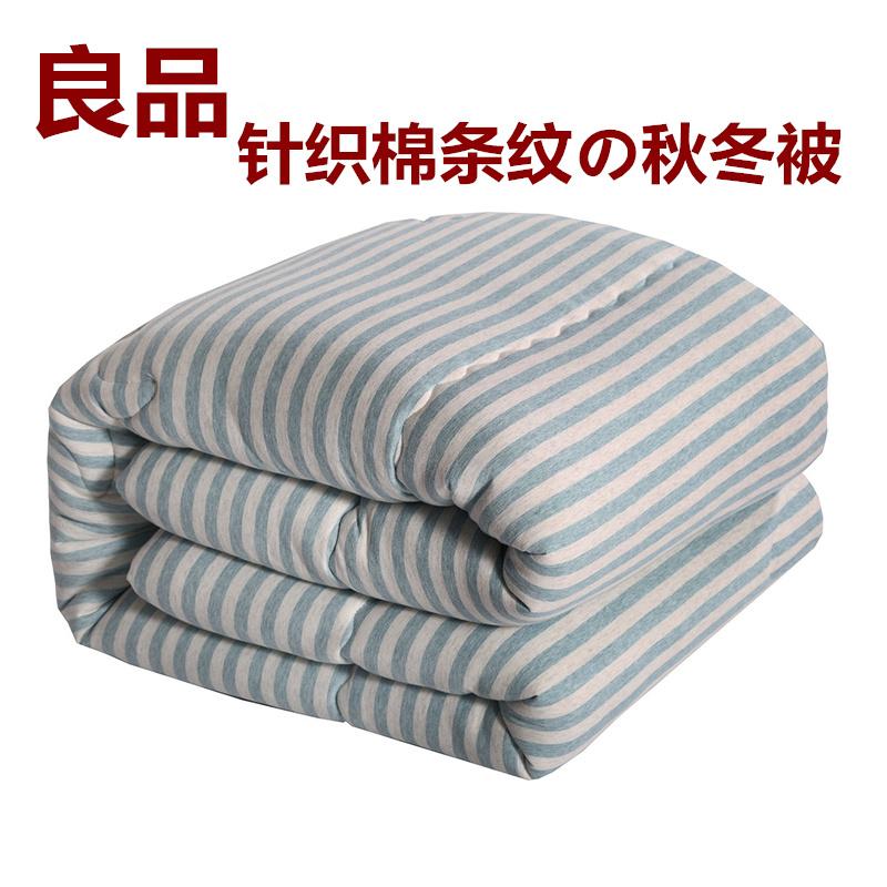 无印日式良品天竺棉针织棉全棉冬被 纯棉春秋被