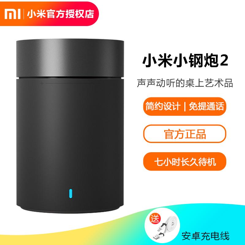 Xiaomi/小米 小米小钢炮蓝牙音箱2 便携无线家用迷你音响低音炮