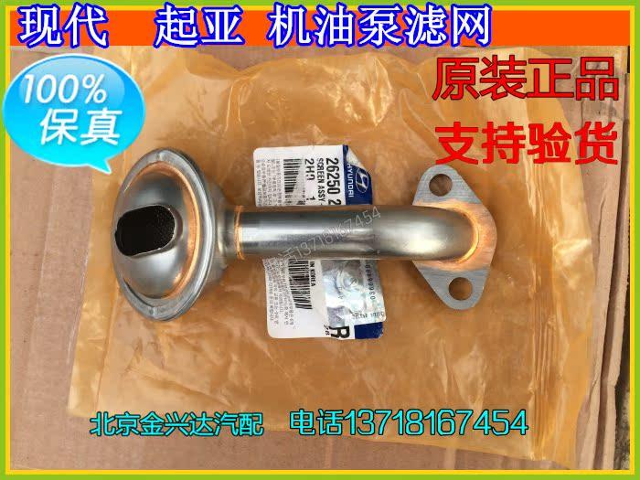 现代瑞纳 悦动 福瑞迪 K2发动机机油泵滤网 过滤网 过滤器原装