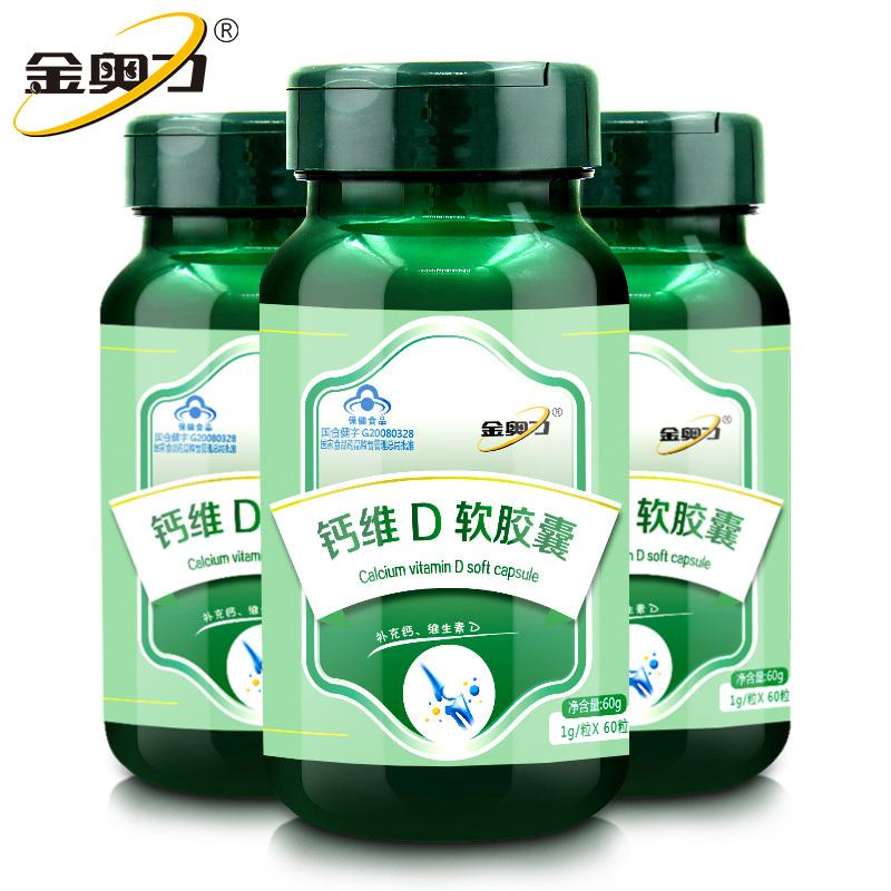 金奥力牌维钙软胶囊 1g/粒*60粒*3瓶套餐 液体钙儿童中老年保健品