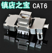 Steel case shielded CAT6A Super six shielding modules modules over the network cable Gigabit network module