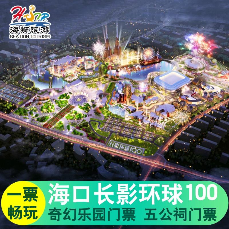海口长影环球100奇幻乐园门票成人票景区套票一票畅玩自由行旅游