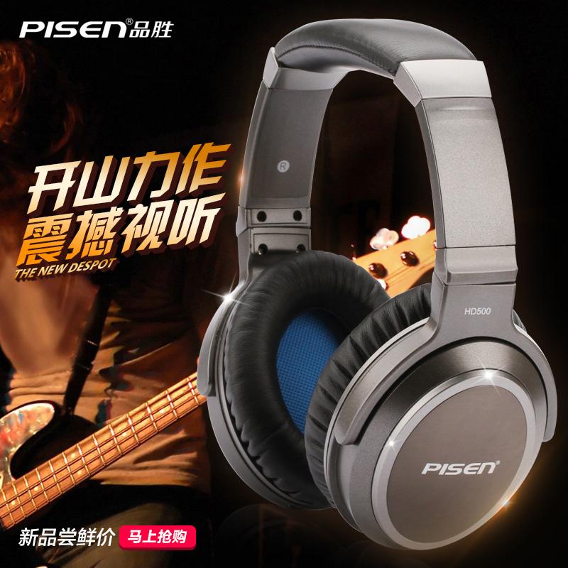 Pisen/品胜 HD500头戴式有线耳机运动耳机 HIFI重低音发烧级音乐游戏耳机