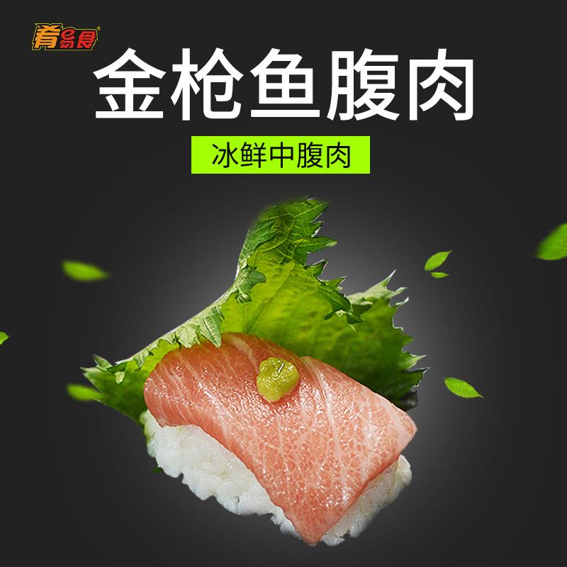 【肴易食】日本进口冰鲜金枪鱼腹肉150g中腹部位 金枪鱼刺身