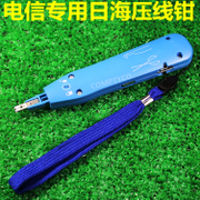 Line gun-sea line knife special crimping Japan Sea-type cards for telecommunications line knife line cutter
