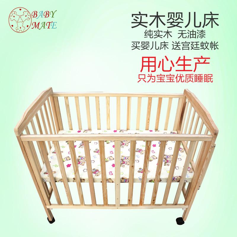 实木无油漆婴儿床 儿童床宝宝床多功能床幼儿bb新生儿床