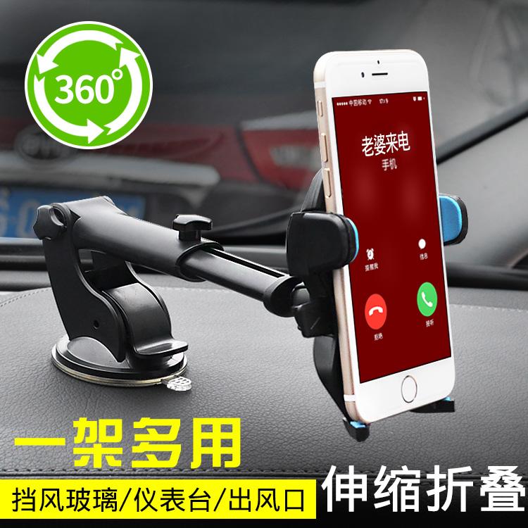 车载手机支架汽车用出风口吸盘式懒人手机座导航仪表台手机通用品