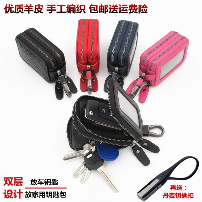真皮编织汽车钥匙包大容量男女情侣羊皮双层拉链智能遥控器锁匙包