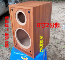 8寸迷宫音箱 yu4IY木质ke壳 书架箱子 功放机喇叭空音箱