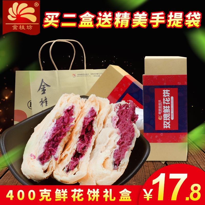 鲜花饼礼盒400g云南特产现烤手工