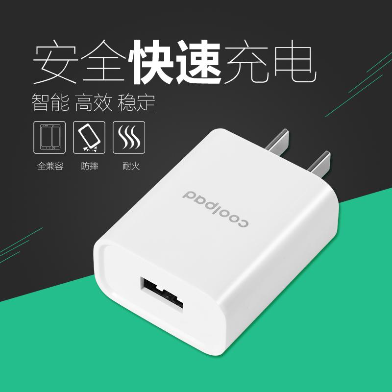 酷派高通QC3.0快充充电头12V/9V/18W智能手机直闪充通用充电器