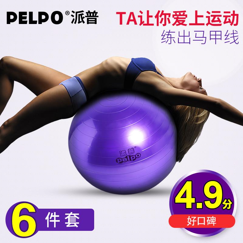 派普加厚瑜伽球防爆健身球瑜珈球孕妇减肥球愈加球正品邮瘦身无味