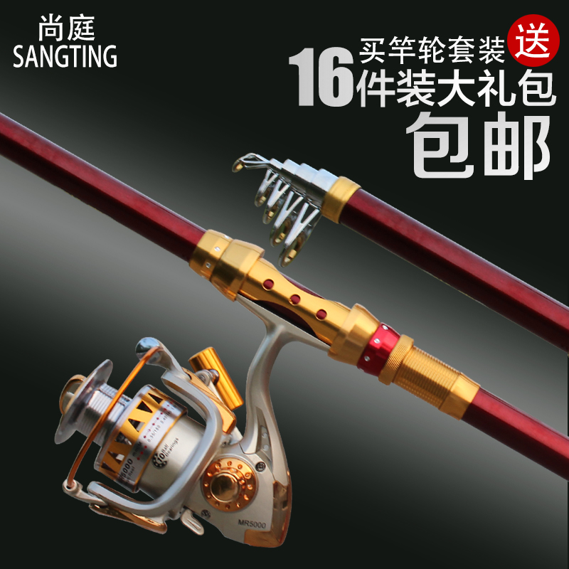 Shangtang fishing rod carbon sea pole set special fishing for Shooting fishing rod