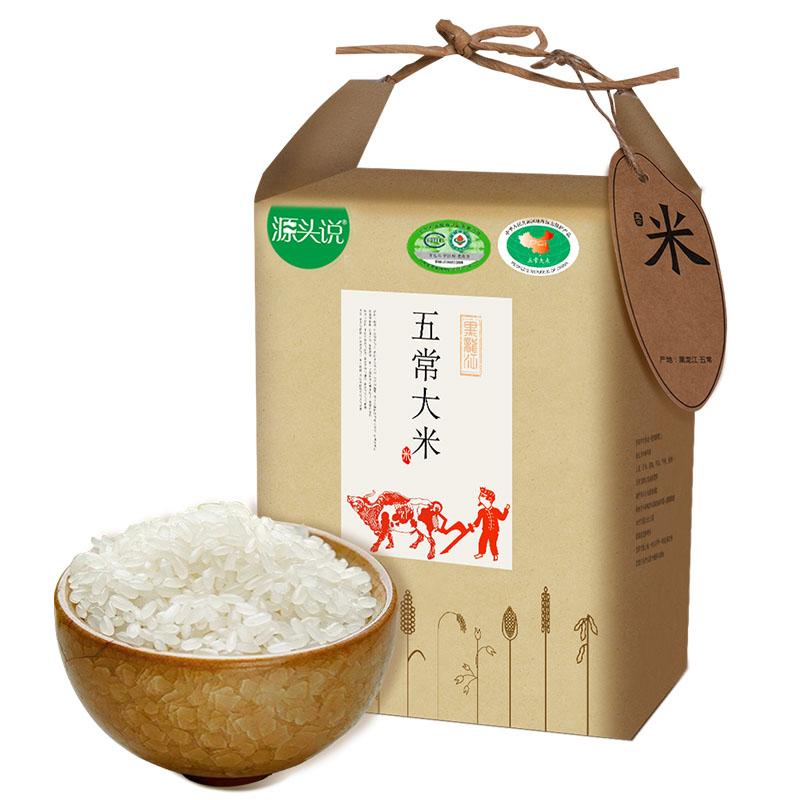 源头说 五常大米2.5kg 有机五常稻花香大米 东北大米 正宗新米5斤