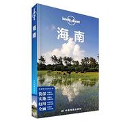 海南Lonely Planet 全新正版孤獨星球旅行指南系列 自由旅行 自駕游系列書籍 海南旅行指南書 新華書店正版書籍 博庫網