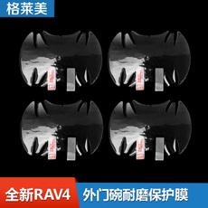 专用于14-16款RAV4 丰田全新RAV4 犀牛皮 门碗保护贴膜 门碗膜