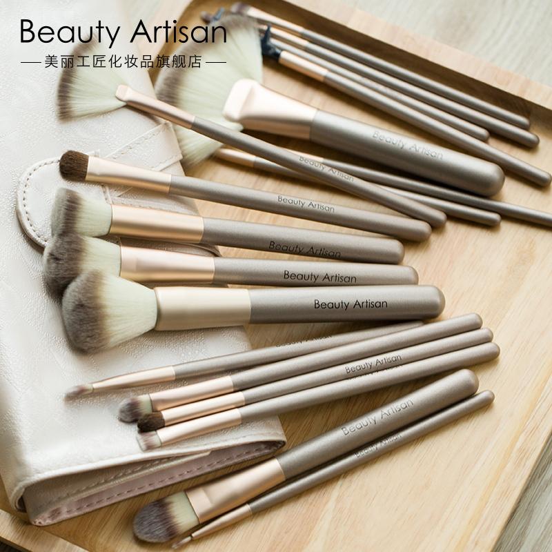 美丽工匠化妆刷套装动物纤维毛18支彩妆工具全套便携影楼化妆师