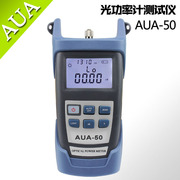 Genuine Kang Putai AUA-50 high-precision optical power meter Tester broadcasting, monitor special-purpose optical power meter