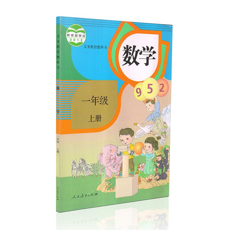 人教版小学1一年级数学上册课本教材人教版新课标小学课本教材教科书1年级数学上册(彩色版)数学一年级上册