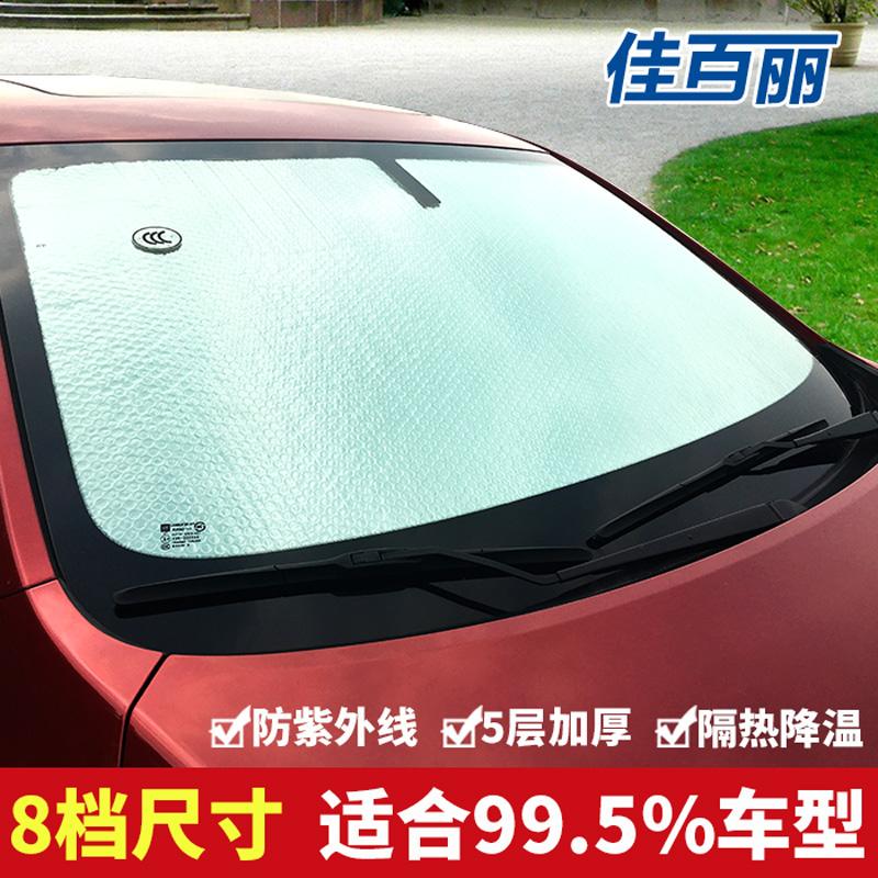汽车遮阳板遮阳挡防晒隔热遮阳帘前档挡阳板车用太阳挡车窗遮光网