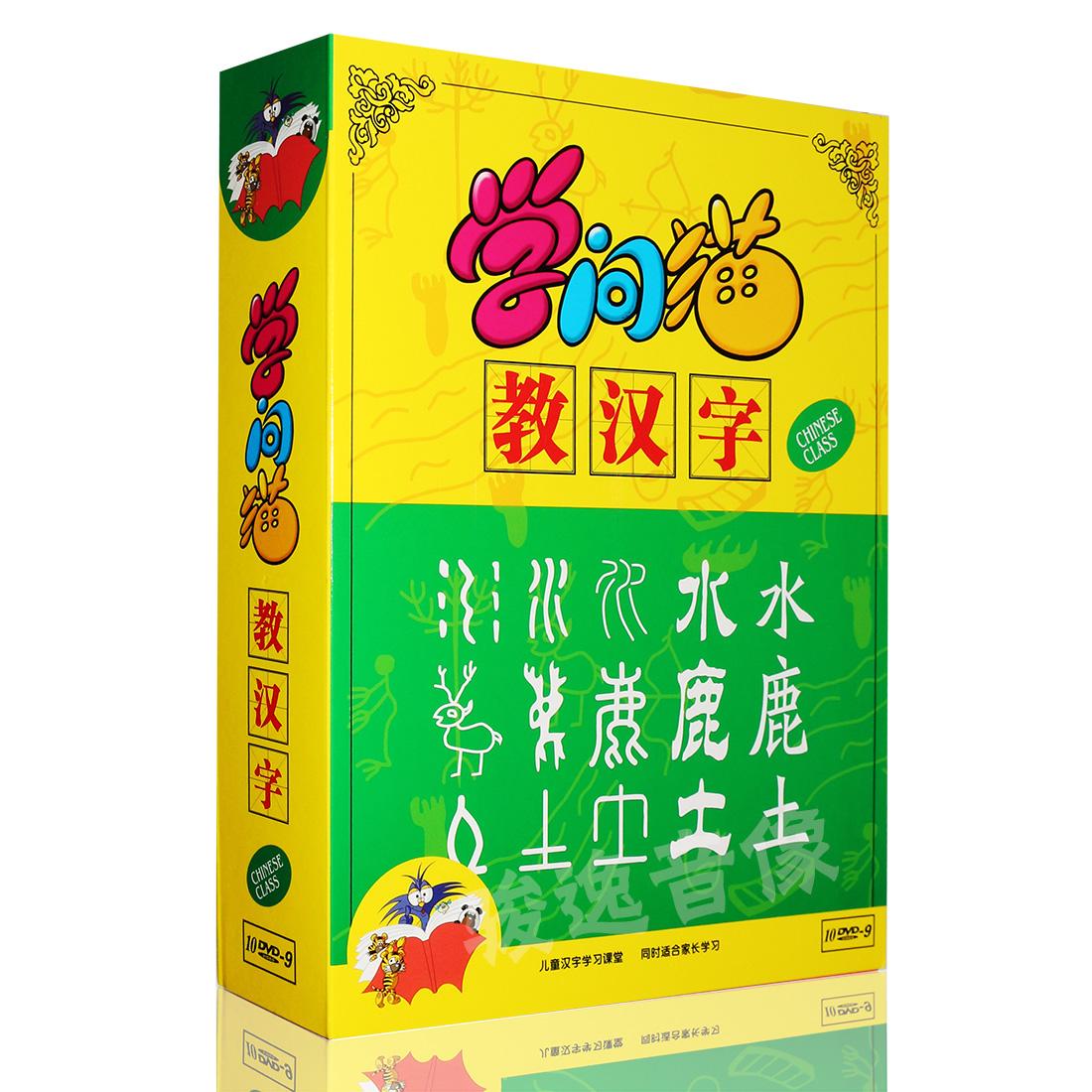 正版学问猫教汉字DVD幼儿童宝宝学识字认字动画教学早教光盘碟片