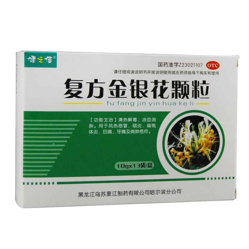 3盒30包邮】健之佳 复方金银花颗粒 13袋 风热感冒咽炎扁桃体炎