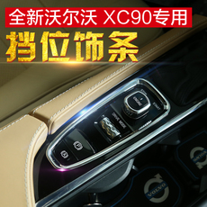 16款沃尔沃新xc90内饰改装档位饰条装饰框 后备箱尾门亮片条