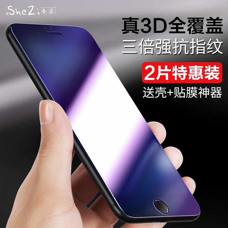 奢姿 iPhone6钢化膜 苹果6s钢化玻璃膜6plus全屏全覆盖7手机膜4.7