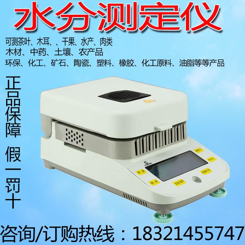 促销上海越平DSH-50-10固含量/含水率测试仪/卤素/快速水分测定仪