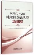電力變壓器運行規程培訓教材(DL\\\\T572-2010)