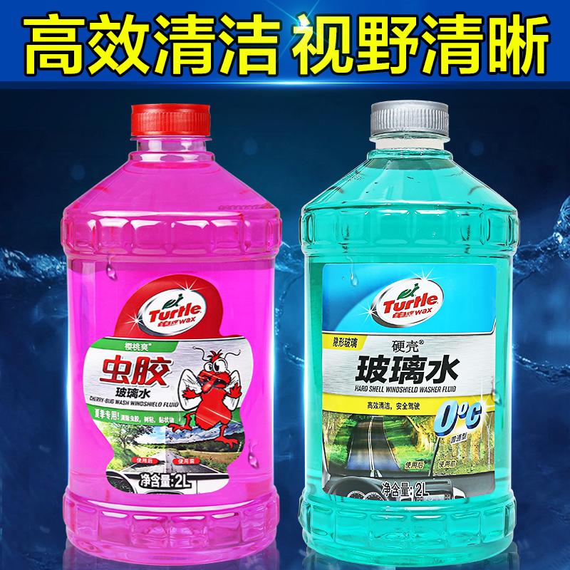 龟牌汽车玻璃水夏季车用雨刷精雨刮精雨刮水四季玻璃液清洁清洗剂