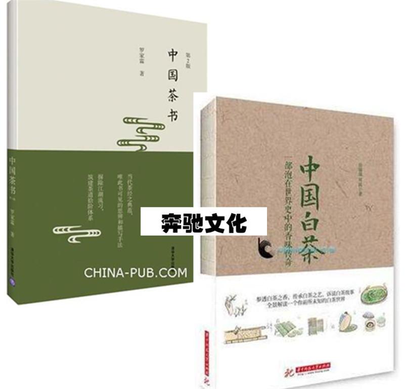 包邮 中国白茶:一部泡在世界史中的香味传奇+中国茶书(第2版)白茶起源品种产区制作方式品饮文化以及市场介绍书籍 茶叶知识百科