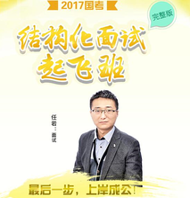 2017年国考北京市公yu8员考试零ke视频课程结构化面试起飞班