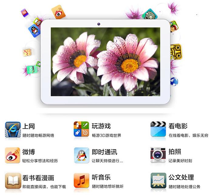 包邮mid平板电脑10.1寸9.7八核安卓超薄WIFI不可插卡触摸双摄像