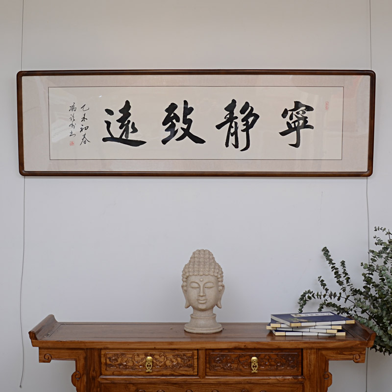 [空谷堂] 书法作品字画 宁静致远一横幅 冯跃利真迹 办公室 客厅