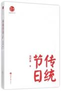 傳統節日/重溫傳統系列/惠民小書屋 博庫網