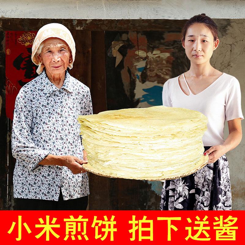 小米煎饼500g山东特产大煎饼纯手工杂粮煎饼果子面饼皮薄脆手抓饼