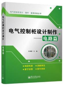 Genuine package design and manufacture of electrical control cabinet-circuit articles Ren Qingchen electrician books Daquan industrial technology electronic communication basic electronic circuit electrician basic knowledge entry electrician circuit home improvement plumber