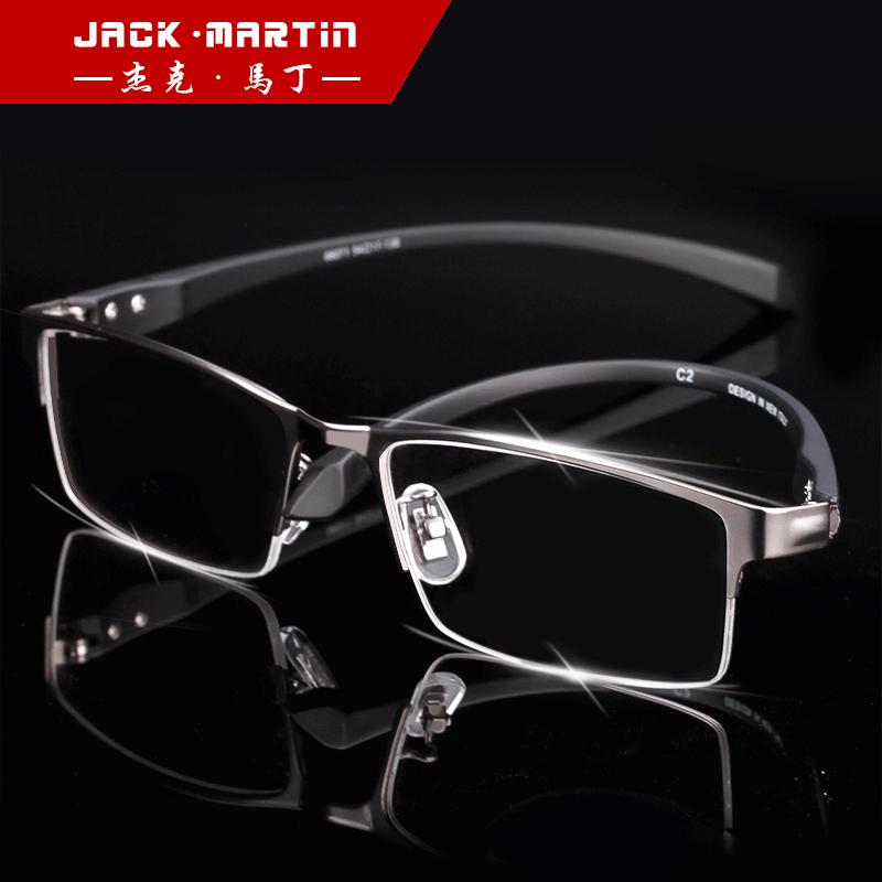 超轻全框眼镜框半框眼镜架男配成品防蓝光平光近视眼镜男变色眼睛