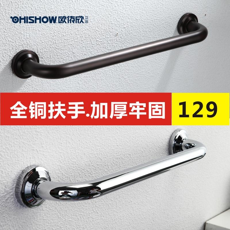 欧依欣浴室安全扶手全铜浴缸马桶防滑洗澡房淋浴卫生间老人扶手